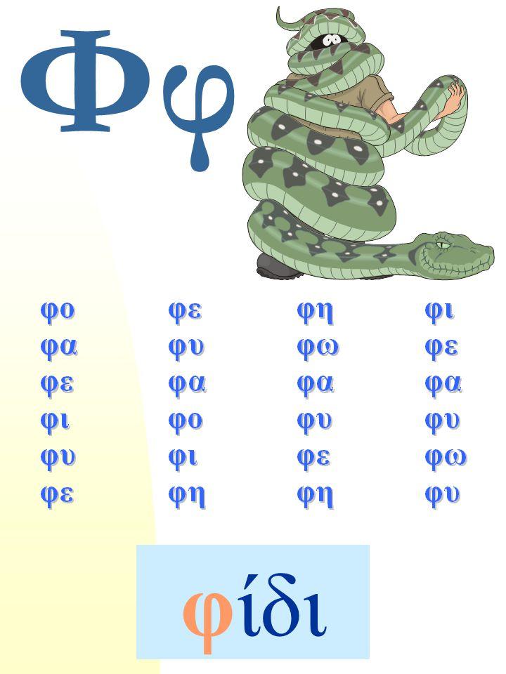 φίδι Φφ