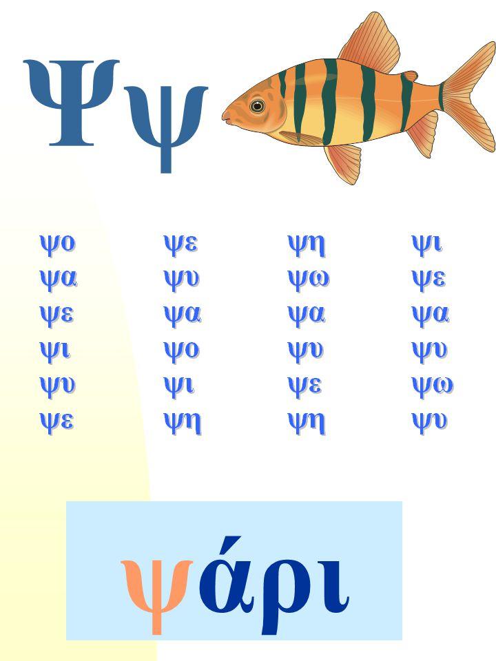 Ψψ ψάρι