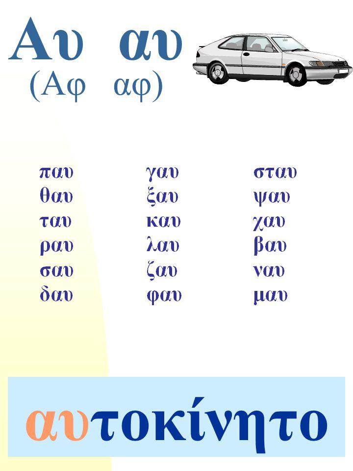 αυτοκίνητο Αυ αυ (Αφ αφ)