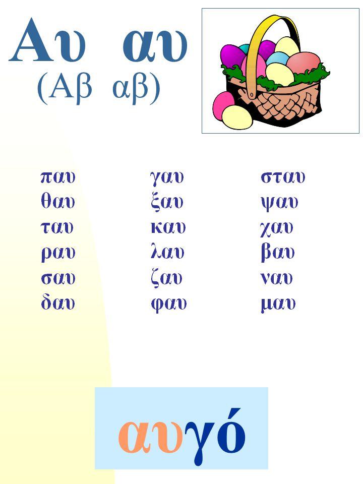 αυγό Αυ αυ (Αβ αβ)