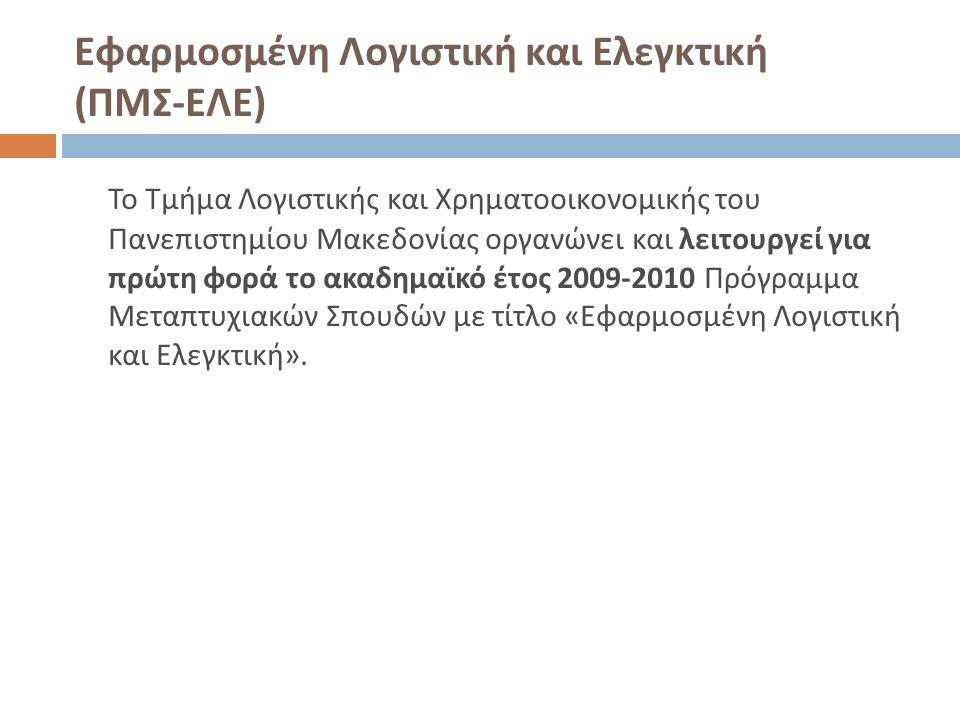 Εφαρμοσμένη Λογιστική και Ελεγκτική ( ΠΜΣ - ΕΛΕ ) Το Τμήμα Λογιστικής και Χρηματοοικονομικής του Πανεπιστημίου Μακεδονίας οργανώνει και λειτουργεί για