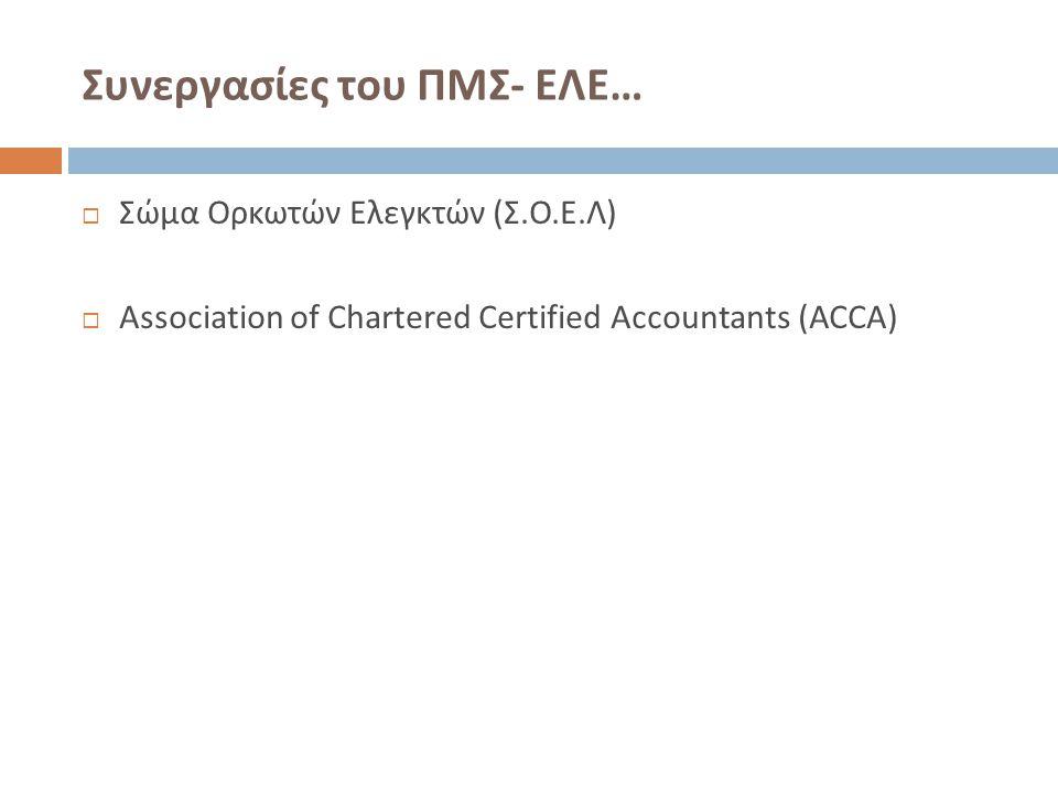 Συνεργασίες του ΠΜΣ - ΕΛΕ …  Σώμα Ορκωτών Ελεγκτών ( Σ. Ο. Ε. Λ )  Association of Chartered Certified Accountants (ACCA)