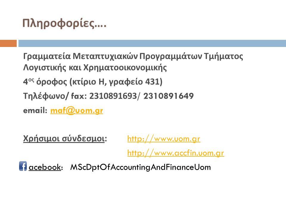 Πληροφορίες …. Γραμματεία Μεταπτυχιακών Προγραμμάτων Τμήματος Λογιστικής και Χρηματοοικονομικής 4 ος όροφος ( κτίριο Η, γραφείο 431) Τηλέφωνο / fax: 2