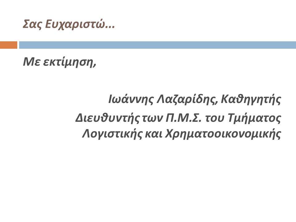 Σας Ευχαριστώ... Με εκτίμηση, Ιωάννης Λαζαρίδης, Καθηγητής Διευθυντής των Π. Μ. Σ. του Τμήματος Λογιστικής και Χρηματοοικονομικής