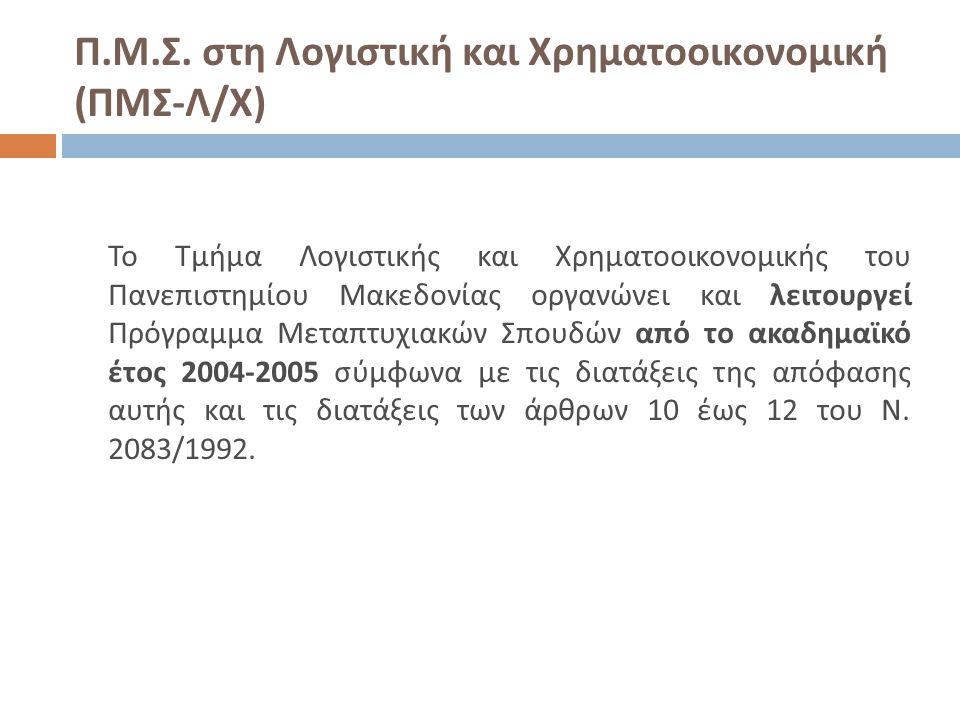 Π. Μ. Σ. στη Λογιστική και Χρηματοοικονομική ( ΠΜΣ - Λ / Χ ) Το Τμήμα Λογιστικής και Χρηματοοικονομικής του Πανεπιστημίου Μακεδονίας οργανώνει και λει