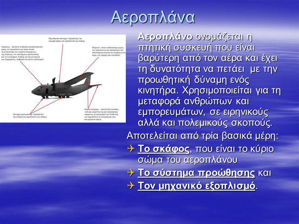  Το σκάφος αποτελεί τον κορμό του αεροπλάνου και αποτελείται από 2 μέρη:  τις πτέρυγες και  την άτρακτο.
