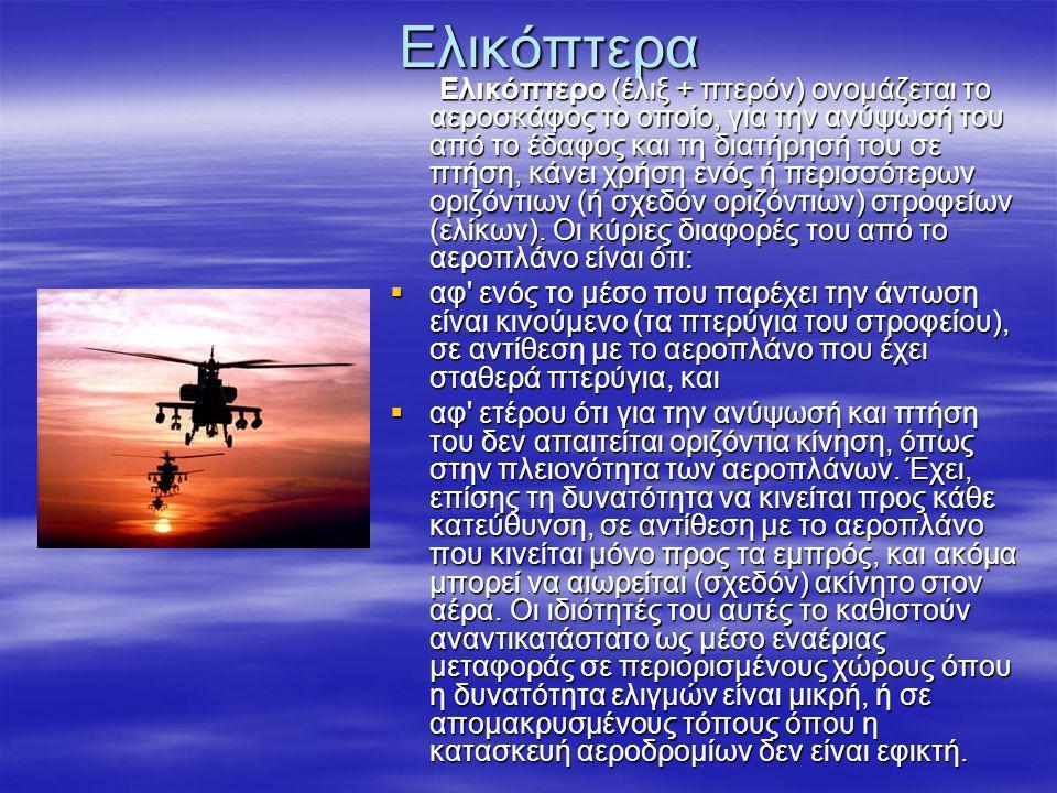 Χαρακτηριστικά ελικοπτέρου Τα ελικόπτερα κατασκευάζονται σε πολλά μεγέθη και μορφές και τα περισσότερα αποτελούνται από τα ίδια βασικά μέρη.
