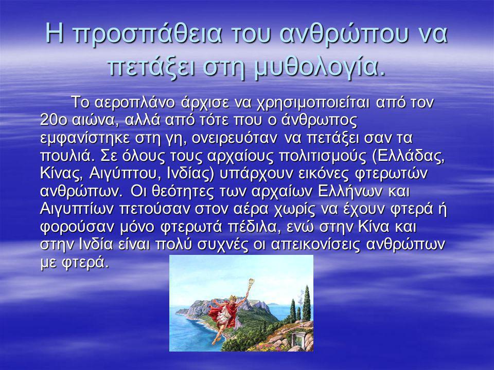 Ο γνωστότερος ελληνικός μύθος για την πτήση των ανθρώπων, είναι αυτός του Ίκαρου, που πέταξε στον αέρα με φτερά κατασκευασμένα από τον πατέρα του, τον Δαίδαλο.
