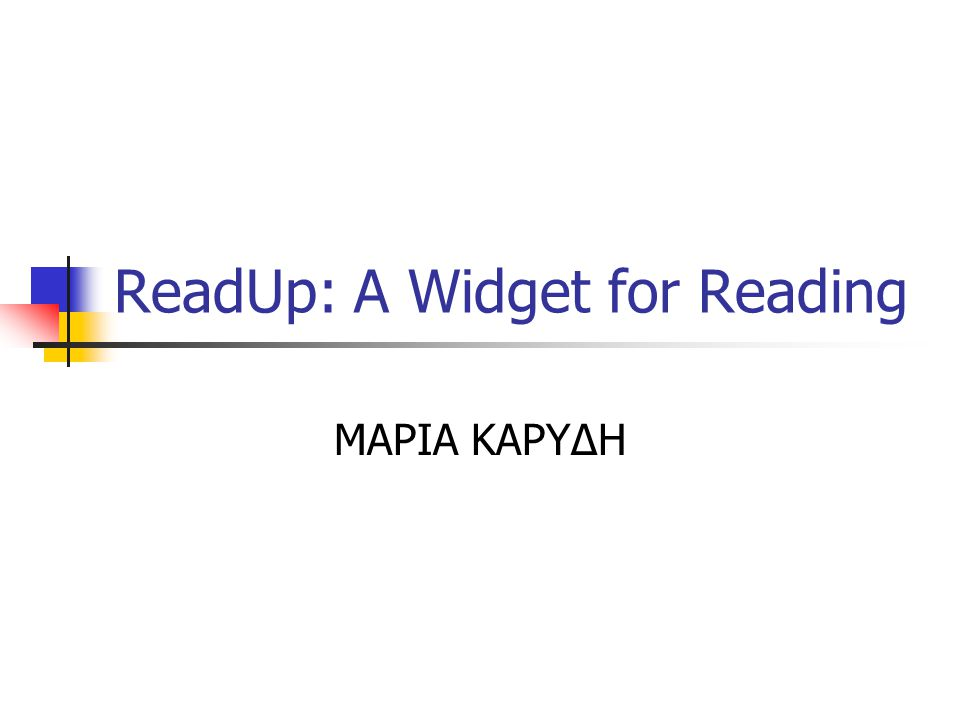 ReadUp: A Widget for Reading ΜΑΡΙΑ ΚΑΡΥΔΗ