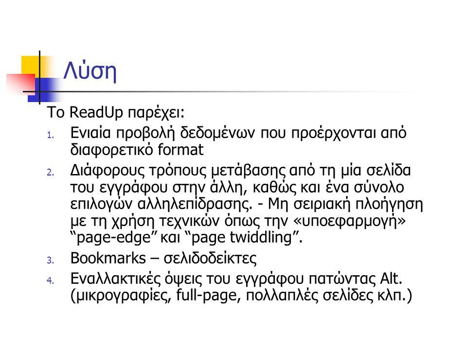 Λύση Το ReadUp παρέχει: 1. Ενιαία προβολή δεδομένων που προέρχονται από διαφορετικό format 2.