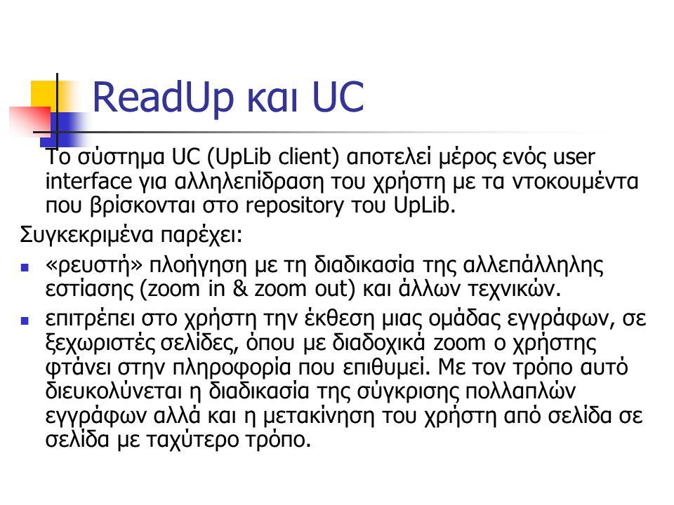 ReadUp και UC Το σύστημα UC (UpLib client) αποτελεί μέρος ενός user interface για αλληλεπίδραση του χρήστη με τα ντοκουμέντα που βρίσκονται στο repository του UpLib.