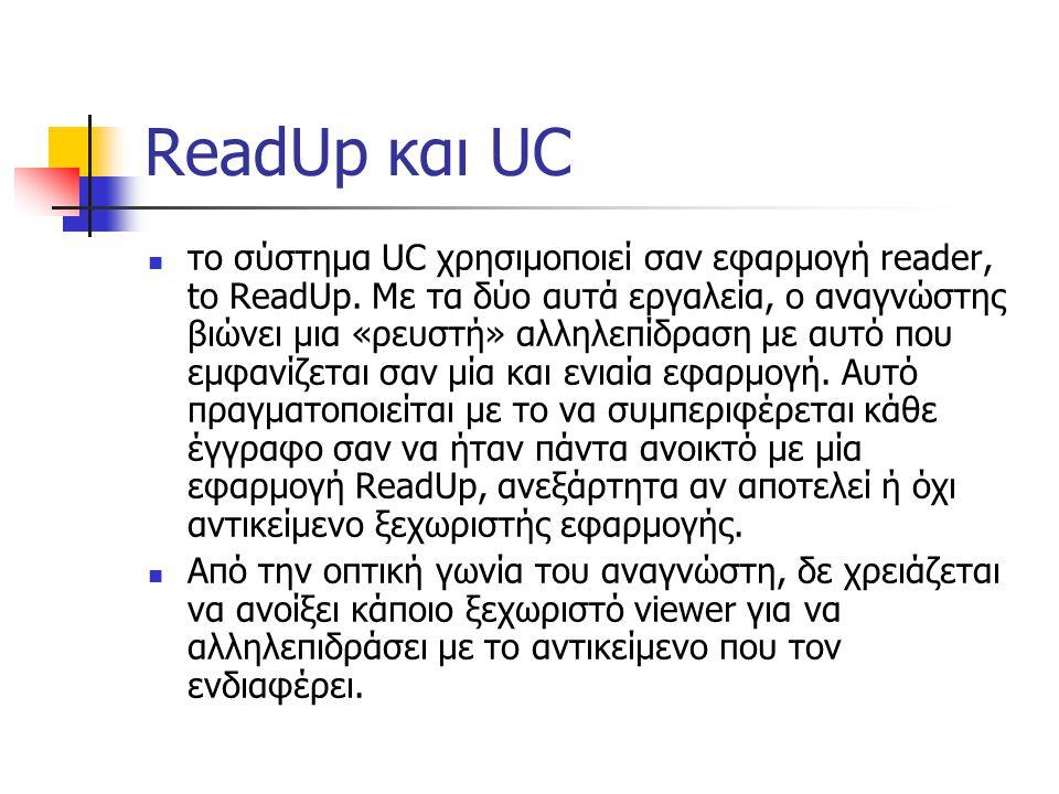 ReadUp και UC το σύστημα UC χρησιμοποιεί σαν εφαρμογή reader, to ReadUp.