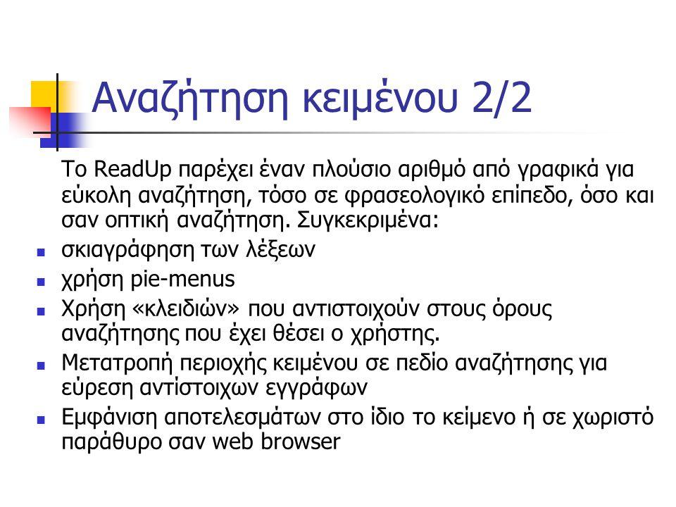 Αναζήτηση κειμένου 2/2 Το ReadUp παρέχει έναν πλούσιο αριθμό από γραφικά για εύκολη αναζήτηση, τόσο σε φρασεολογικό επίπεδο, όσο και σαν οπτική αναζήτηση.