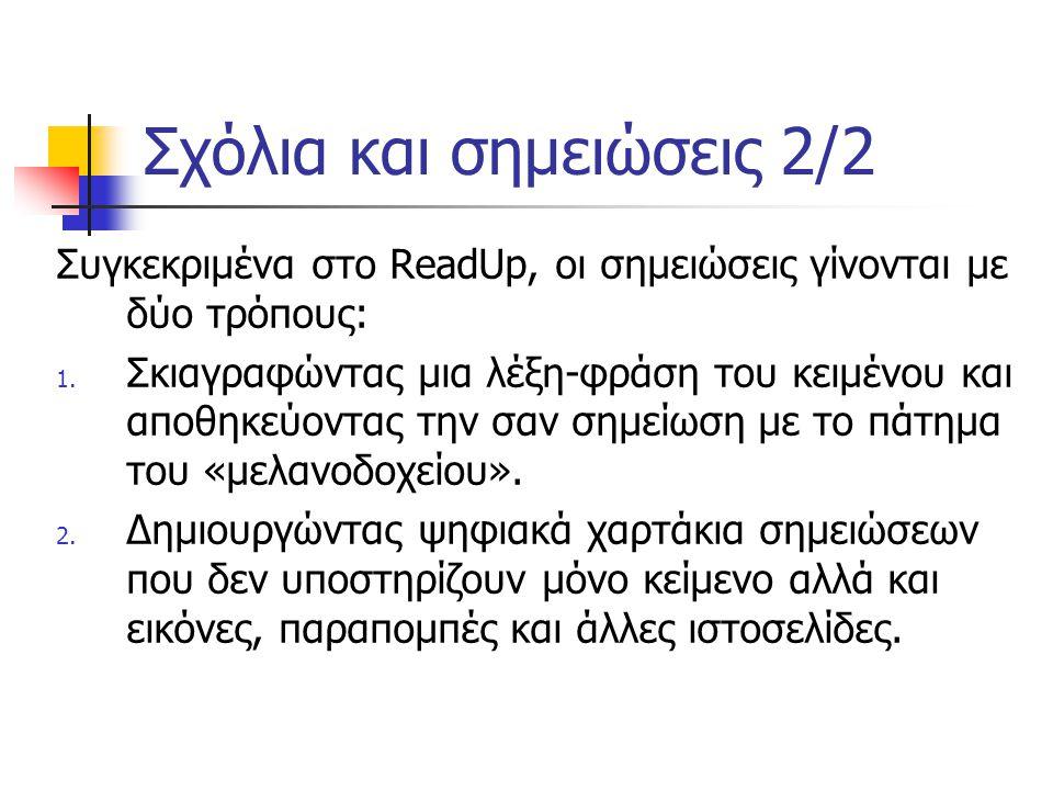 Σχόλια και σημειώσεις 2/2 Συγκεκριμένα στο ReadUp, οι σημειώσεις γίνονται με δύο τρόπους: 1.