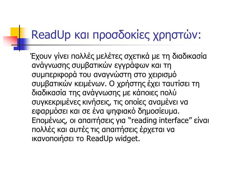 ReadUp και προσδοκίες χρηστών: Έχουν γίνει πολλές μελέτες σχετικά με τη διαδικασία ανάγνωσης συμβατικών εγγράφων και τη συμπεριφορά του αναγνώστη στο χειρισμό συμβατικών κειμένων.