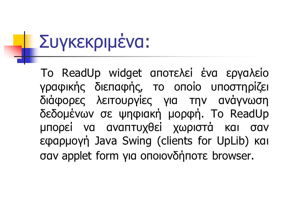 ReadUp & UpLib system Το UpLib (Universal Personal Digital Library System) είναι ένα σύστημα παγκόσμιας προσωπικής Ψ.Β.