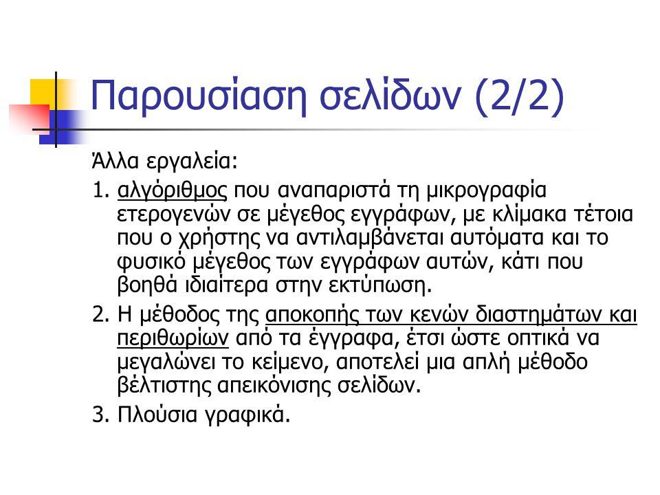 Παρουσίαση σελίδων (2/2) Άλλα εργαλεία: 1.