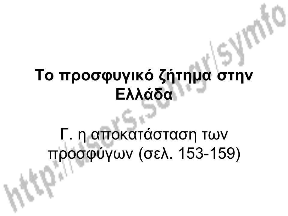 Το προσφυγικό ζήτημα στην Ελλάδα Γ. η αποκατάσταση των προσφύγων (σελ. 153-159)
