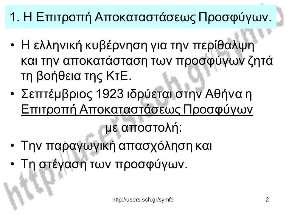 http://users.sch.gr/symfo2 1. Η Επιτροπή Αποκαταστάσεως Προσφύγων. Η ελληνική κυβέρνηση για την περίθαλψη και την αποκατάσταση των προσφύγων ζητά τη β