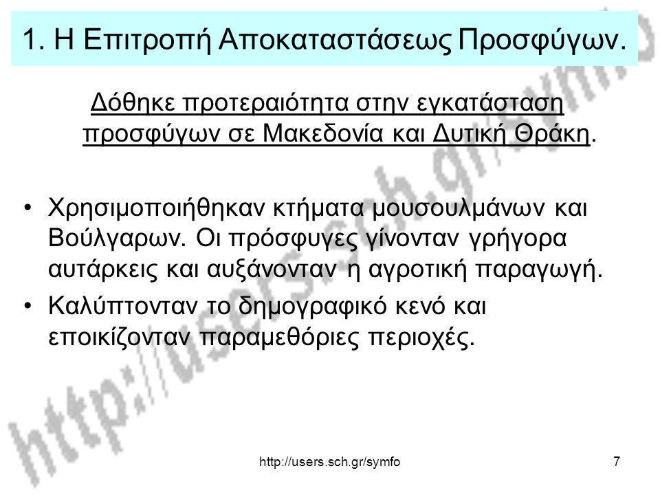 http://users.sch.gr/symfo7 1. Η Επιτροπή Αποκαταστάσεως Προσφύγων. Δόθηκε προτεραιότητα στην εγκατάσταση προσφύγων σε Μακεδονία και Δυτική Θράκη. Χρησ