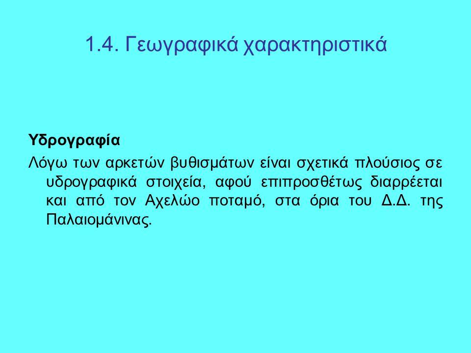 1.4. Γεωγραφικά χαρακτηριστικά Υδρογραφία Λόγω των αρκετών βυθισμάτων είναι σχετικά πλούσιος σε υδρογραφικά στοιχεία, αφού επιπροσθέτως διαρρέεται και