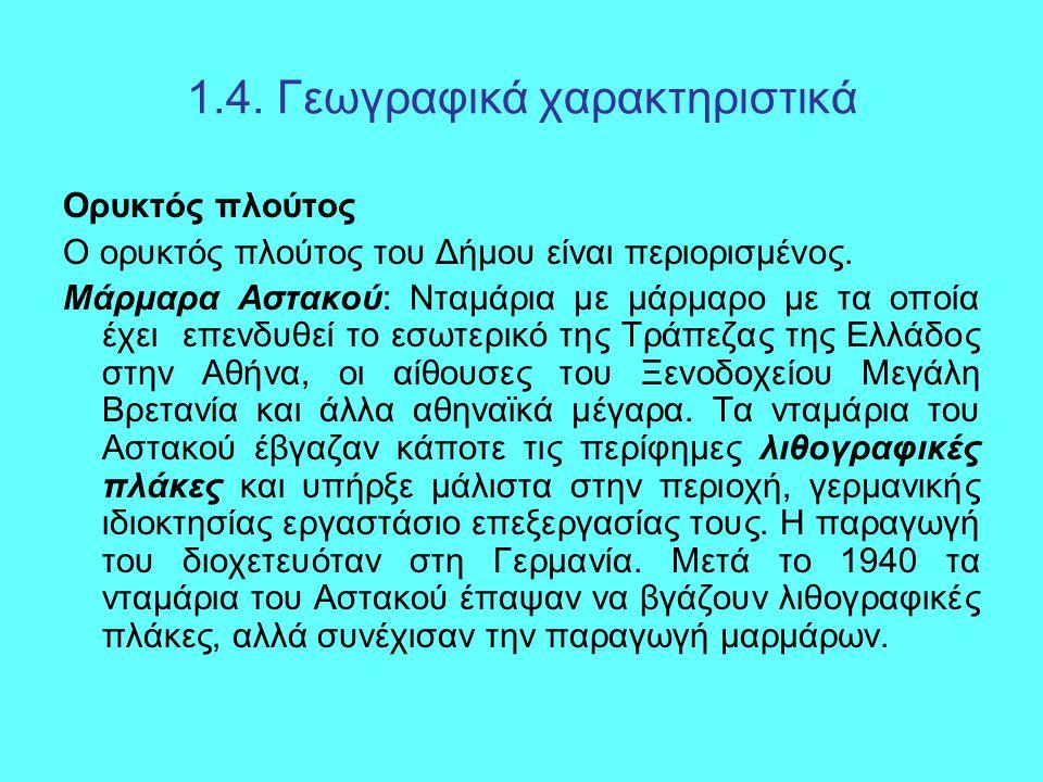 1.4. Γεωγραφικά χαρακτηριστικά Ορυκτός πλούτος Ο ορυκτός πλούτος του Δήμου είναι περιορισμένος.