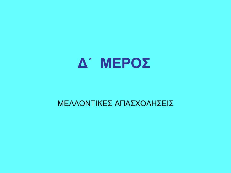 Δ΄ ΜΕΡΟΣ ΜΕΛΛΟΝΤΙΚΕΣ ΑΠΑΣΧΟΛΗΣΕΙΣ