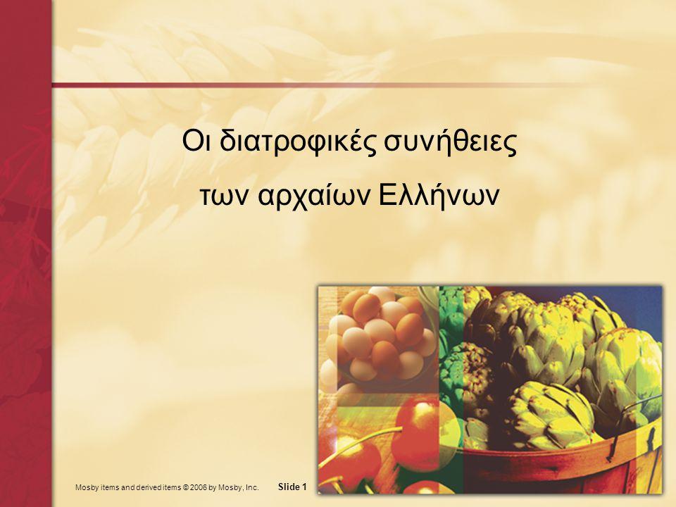 Mosby items and derived items © 2006 by Mosby, Inc. Slide 1 Οι διατροφικές συνήθειες των αρχαίων Ελλήνων
