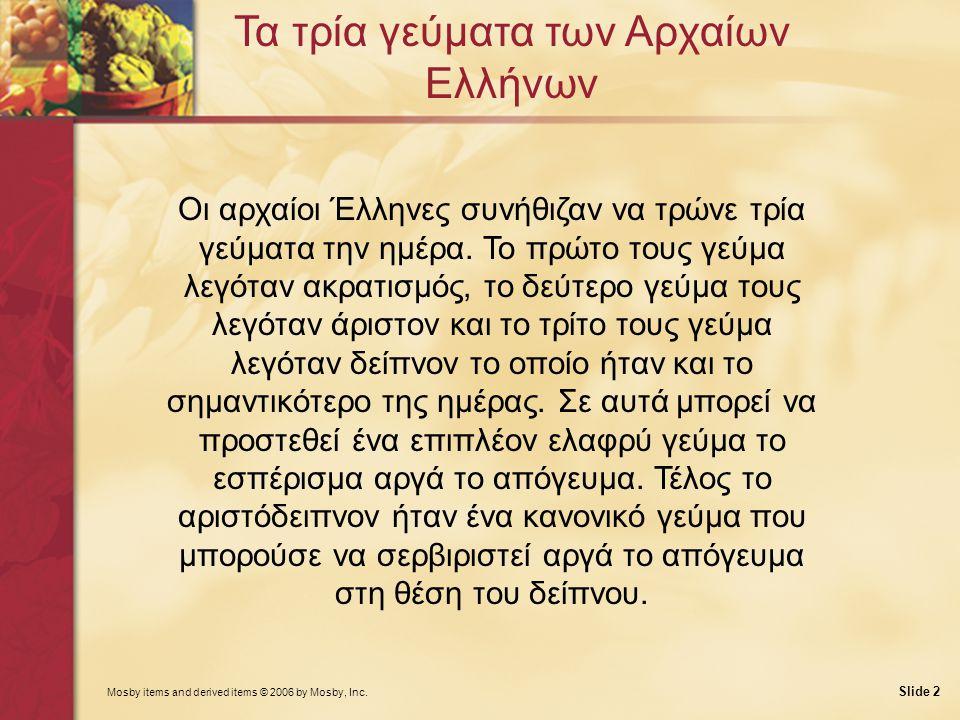 Mosby items and derived items © 2006 by Mosby, Inc. Slide 2 Τα τρία γεύματα των Αρχαίων Ελλήνων Οι αρχαίοι Έλληνες συνήθιζαν να τρώνε τρία γεύματα την