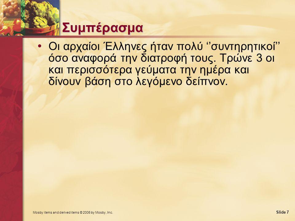 Mosby items and derived items © 2006 by Mosby, Inc. Slide 7 Συμπέρασμα Οι αρχαίοι Έλληνες ήταν πολύ ''συντηρητικοί'' όσο αναφορά την διατροφή τους. Τρ