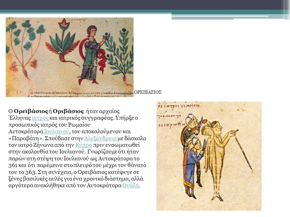 ΟΡΕΙΒΑΣΙΟΣ Ο Ορειβάσιος ή Οριβάσιος ήταν αρχαίος Έλληνας ιατρός και ιατρικός συγγραφέας. Υπήρξε ο προσωπικός ιατρός του Ρωμαίου Αυτοκράτορα Ιουλιανού,