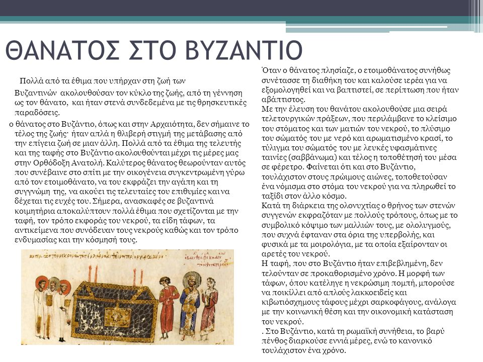 ΘΑΝΑΤΟΣ ΣΤΟ ΒΥΖΑΝΤΙΟ Πολλά από τα έθιμα που υπήρχαν στη ζωή των Βυζαντινών ακολουθούσαν τον κύκλο της ζωής, από τη γέννηση ως τον θάνατο, και ήταν στε