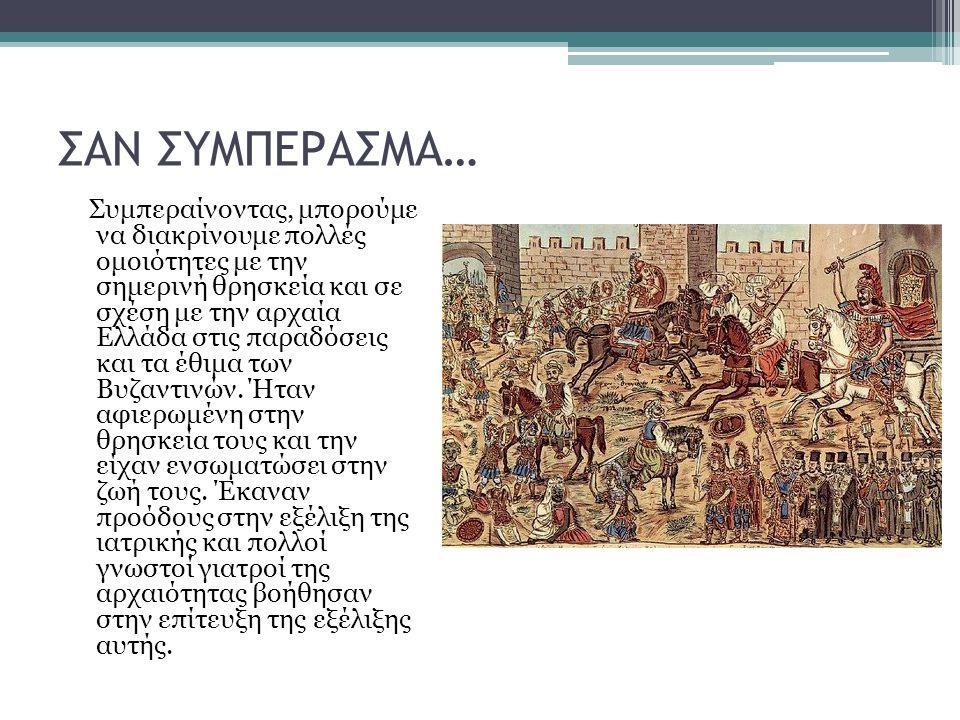 ΣΑΝ ΣΥΜΠΕΡΑΣΜΑ… Συμπεραίνοντας, μπορούμε να διακρίνουμε πολλές ομοιότητες με την σημερινή θρησκεία και σε σχέση με την αρχαία Ελλάδα στις παραδόσεις κ