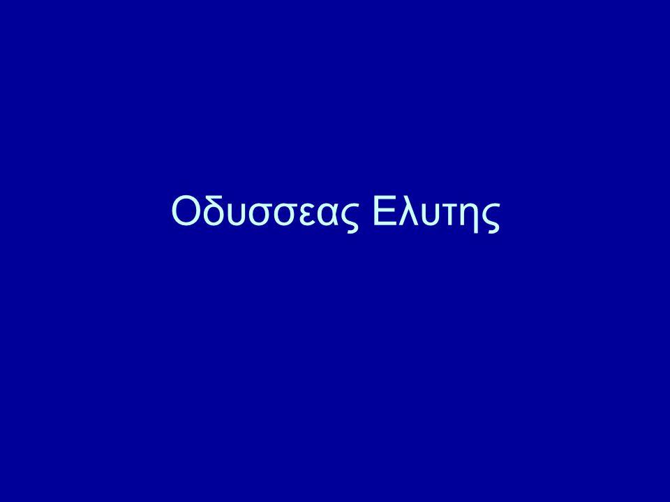 Ιστορια Ο Οδυσσέας Ελύτης γεννήθηκε στις 2 Νοεμβρίου του 1911 στο Ηράκλειο της Κρήτης.