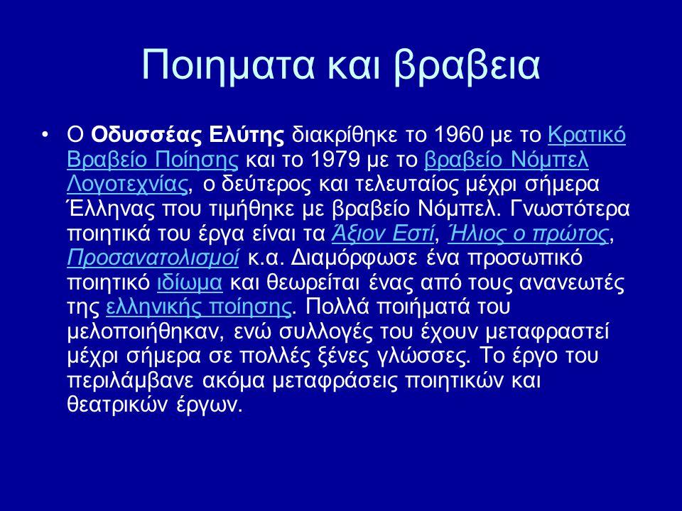 Ποιηματα και βραβεια Ο Οδυσσέας Ελύτης διακρίθηκε το 1960 με το Κρατικό Βραβείο Ποίησης και το 1979 με το βραβείο Νόμπελ Λογοτεχνίας, ο δεύτερος και τ