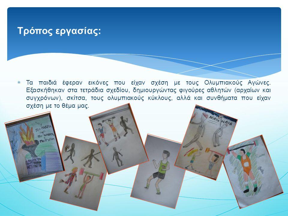  Τα παιδιά έφεραν εικόνες που είχαν σχέση με τους Ολυμπιακούς Αγώνες. Εξασκήθηκαν στα τετράδια σχεδίου, δημιουργώντας φιγούρες αθλητών (αρχαίων και σ