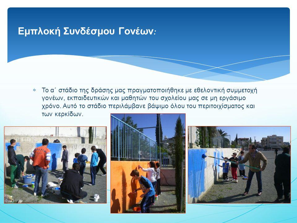  Το α΄ στάδιο της δράσης μας πραγματοποιήθηκε με εθελοντική συμμετοχή γονέων, εκπαιδευτικών και μαθητών του σχολείου μας σε μη εργάσιμο χρόνο. Αυτό τ