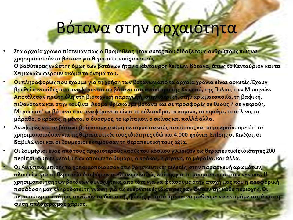 Βότανα στην αρχαιότητα Στα αρχαία χρόνια πίστευαν πως ο Προμηθέας ήταν αυτός που δίδαξε τους ανθρώπους πώς να χρησιμοποιούν τα βότανα για θεραπευτικού