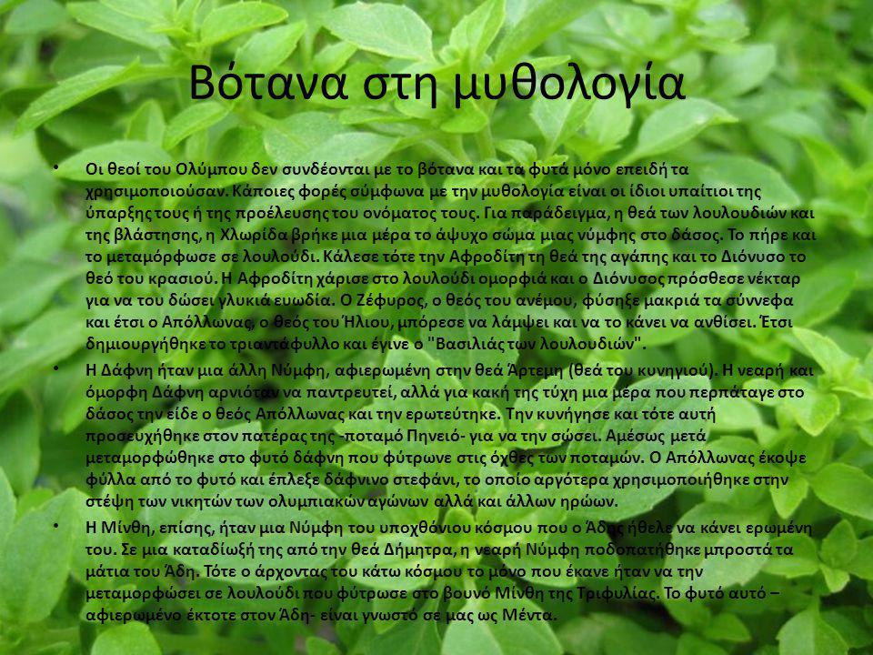 Βότανα στη μυθολογία Οι θεοί του Ολύμπου δεν συνδέονται με το βότανα και τα φυτά μόνο επειδή τα χρησιμοποιούσαν. Κάποιες φορές σύμφωνα με την μυθολογί