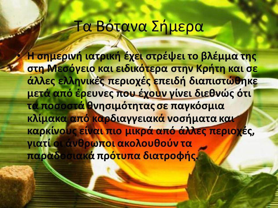 Τα Βότανα Σήμερα Η σημερινή ιατρική έχει στρέψει το βλέμμα της στη Μεσόγειο και ειδικότερα στην Κρήτη και σε άλλες ελληνικές περιοχές επειδή διαπιστώθ