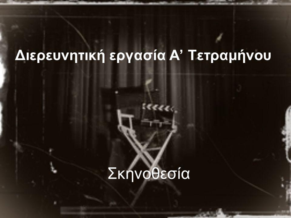 Διερευνητική εργασία Α' Τετραμήνου Σκηνοθεσία