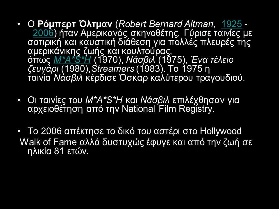 Ο Ρόμπερτ Όλτμαν (Robert Bernard Altman, 1925 - 2006) ήταν Αμερικανός σκηνοθέτης.
