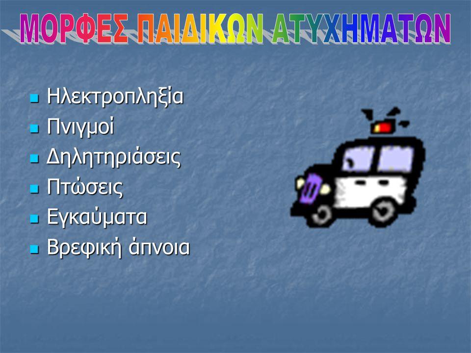Στα μικρότερα των 5 ετών παιδιά τα ατυχήματα στο σπίτι και στο περιβάλλοντα χώρο υπερβαίνουν το 60% του συνολικού αριθμού.