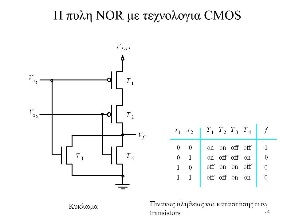 14 H πυλη NOR με τεχνολογια CMOS Κυκλωμα Πινακας αληθειας και καταστασης των transistors