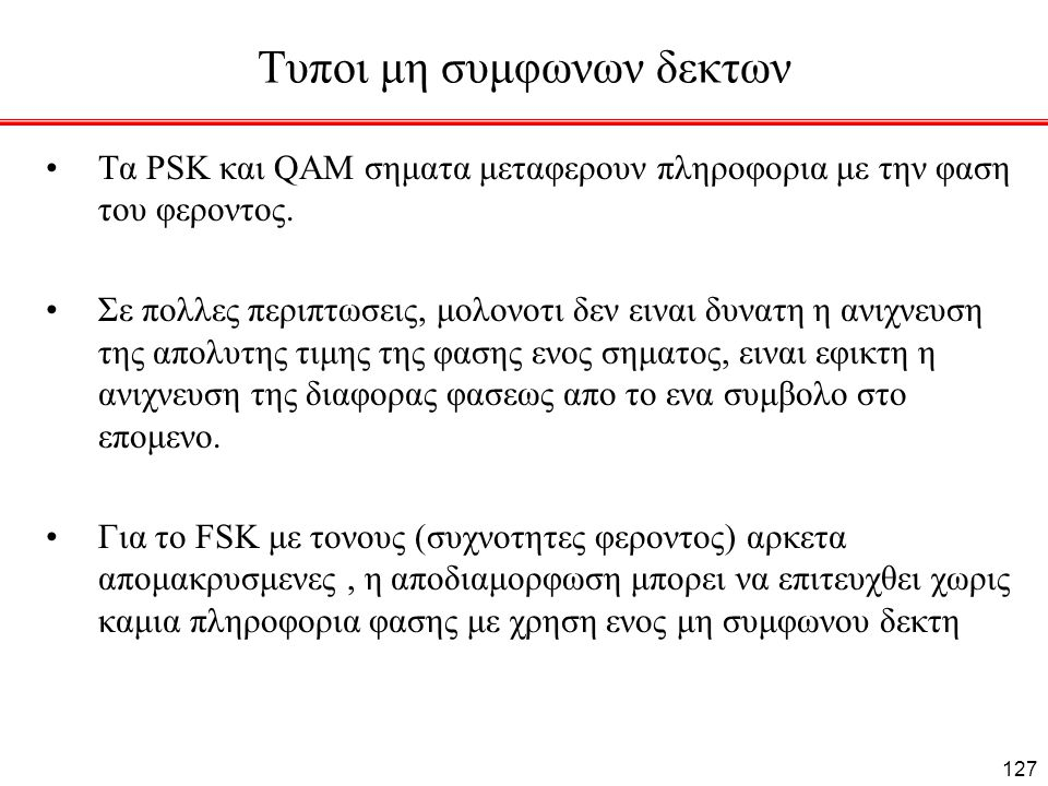 Τυποι μη συμφωνων δεκτων Τα PSK και QAM σηματα μεταφερουν πληροφορια με την φαση του φεροντος. Σε πολλες περιπτωσεις, μολονοτι δεν ειναι δυνατη η ανιχ
