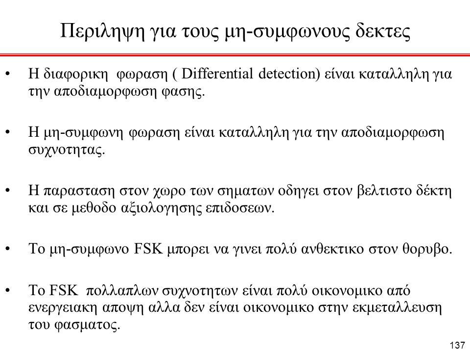 Περιληψη για τους μη-συμφωνους δεκτες Η διαφορικη φωραση ( Differential detection) είναι καταλληλη για την αποδιαμορφωση φασης.