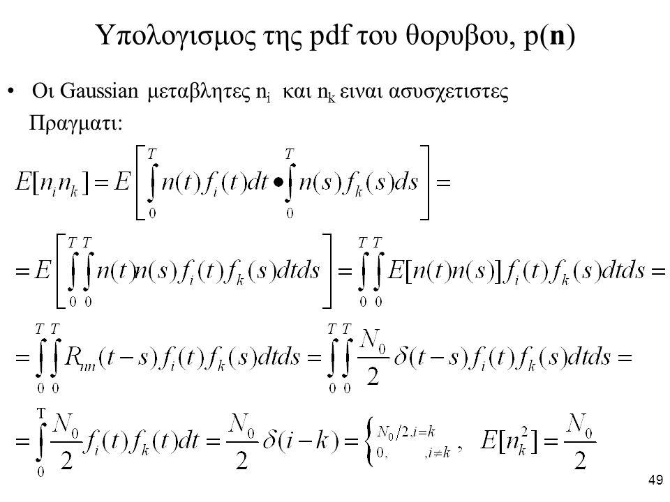 49 Υπολογισμος της pdf του θορυβου, p(n) Οι Gaussian μεταβλητες n i και n k ειναι ασυσχετιστες Πραγματι: