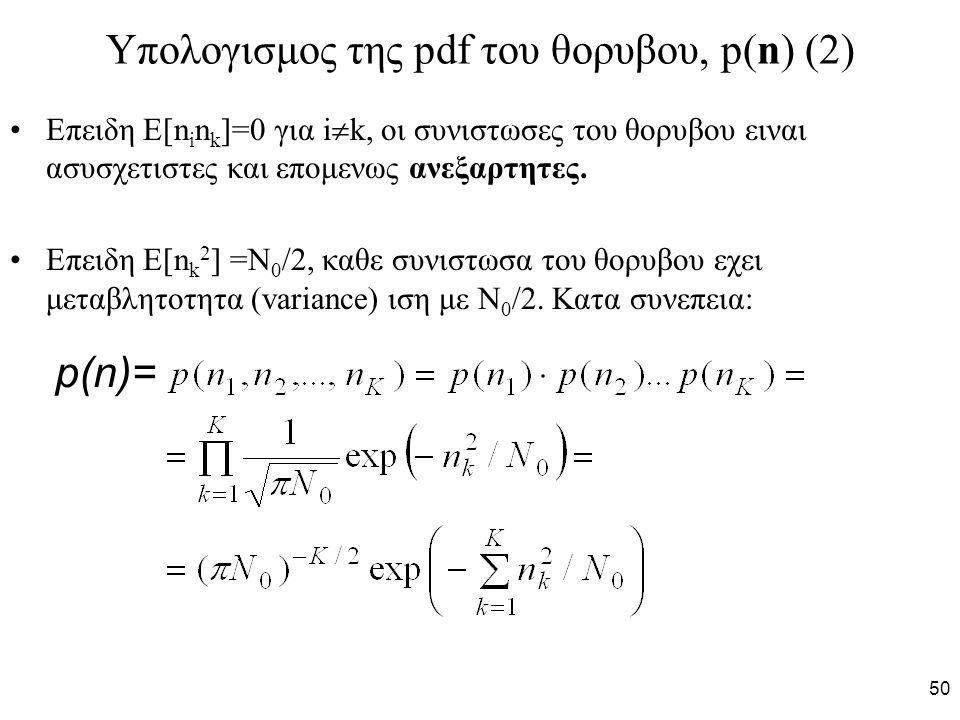50 Υπολογισμος της pdf του θορυβου, p(n) (2) Επειδη Ε[n i n k ]=0 για i  k, οι συνιστωσες του θορυβου ειναι ασυσχετιστες και επομενως ανεξαρτητες. Επ