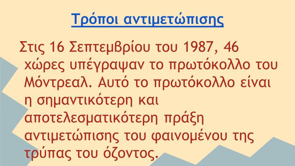 Τρόποι αντιμετώπισης Στις 16 Σεπτεμβρίου του 1987, 46 χώρες υπέγραψαν το πρωτόκολλο του Μόντρεαλ. Αυτό το πρωτόκολλο είναι η σημαντικότερη και αποτελε
