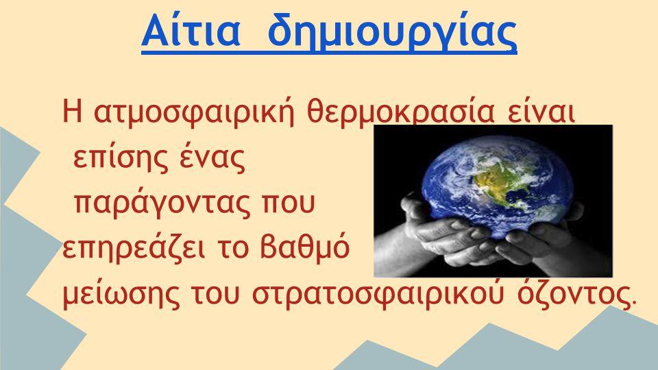 H ατμοσφαιρική θερμοκρασία είναι επίσης ένας παράγοντας που επηρεάζει το βαθμό μείωσης του στρατοσφαιρικού όζοντος. Αίτια δημιουργίας